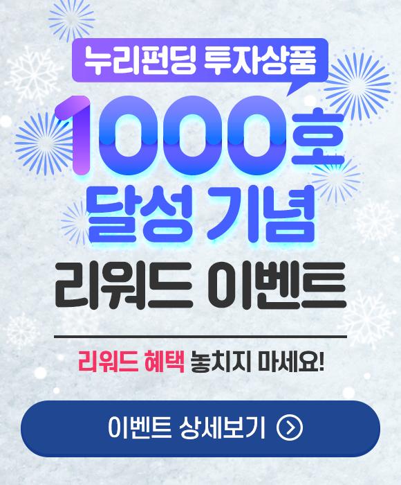 누리펀딩 투자상품 1000호 달성 기념 리워드 이벤트